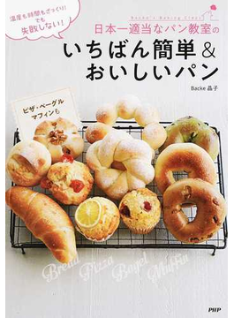 日本一適当なパン教室のいちばん簡単&おいしいパン 温度も時間もざっくり!でも失敗しない! パン・ピザ・ベーグル・マフィン