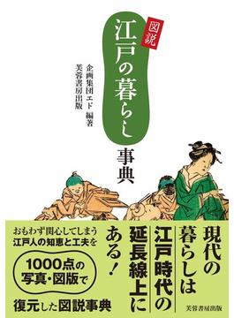 図説江戸の暮らし事典