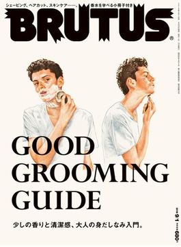 BRUTUS (ブルータス) 2018年 9月1日号 No.876 [グルーミング](BRUTUS)