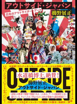 アウトサイド・ジャパン 日本のアウトサイダー・アート