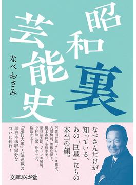 昭和裏芸能史(文庫ぎんが堂)
