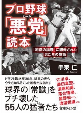 プロ野球「悪党」読本 「組織の論理」に翻弄された男たちの物語(文庫ぎんが堂)
