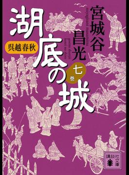 湖底の城 呉越春秋 7(講談社文庫)
