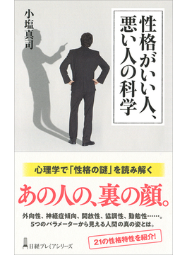 性格がいい人、悪い人の科学(日経プレミアシリーズ)