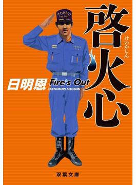啓火心 Fire's Out