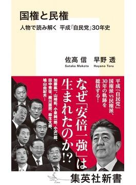 国権と民権 人物で読み解く平成「自民党」30年史(集英社新書)