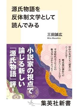 源氏物語を反体制文学として読んでみる(集英社新書)