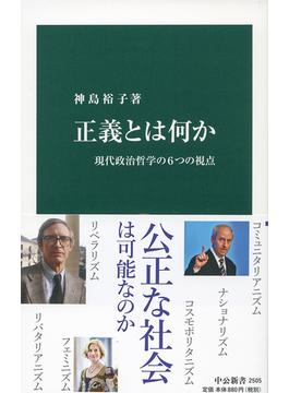 正義とは何か 現代政治哲学の6つの視点(中公新書)