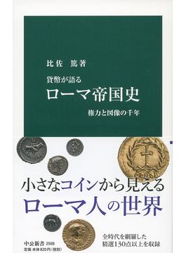 貨幣が語るローマ帝国史 権力と図像の千年(中公新書)
