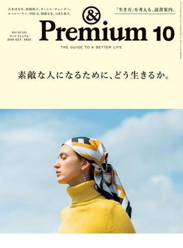 &Premium(アンド プレミアム) 2018年 10月号 [素敵な人になるために、どう生きるか。](&Premium)