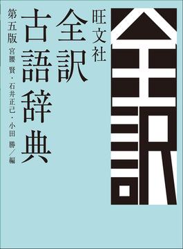 旺文社全訳古語辞典 第5版