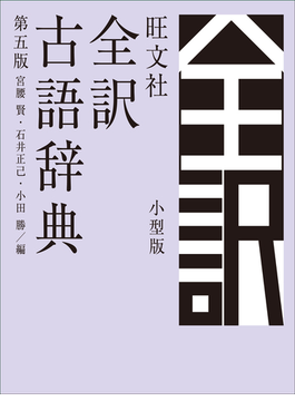 旺文社全訳古語辞典 第5版 小型版
