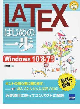 LATEXはじめの一歩 Windows10/8/7対応