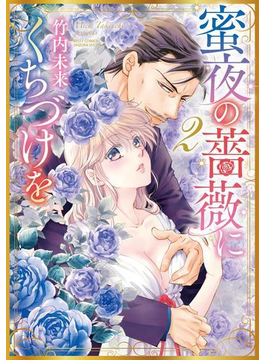 蜜夜の薔薇にくちづけを 2(YLC DX)