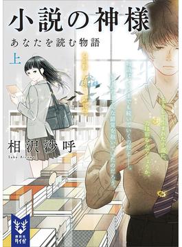 小説の神様 あなたを読む物語(上)(講談社タイガ)