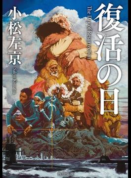 復活の日(角川文庫)