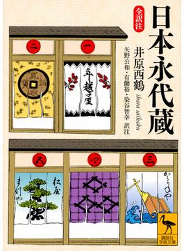 日本永代蔵 全訳注(講談社学術文庫)