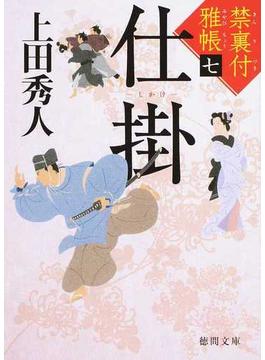 仕掛(徳間文庫)