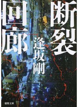 断裂回廊(徳間文庫)