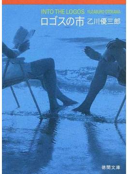 ロゴスの市の通販/乙川優三郎 徳...