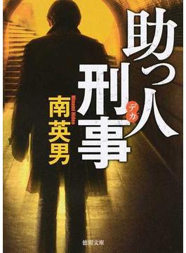 助っ人刑事(徳間文庫)
