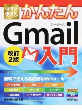 今すぐ使えるかんたんGmail入門 改訂2版