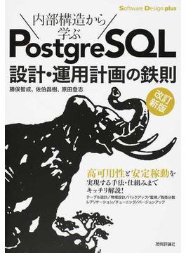 内部構造から学ぶPostgreSQL設計・運用計画の鉄則 改訂新版(Software Design plus)