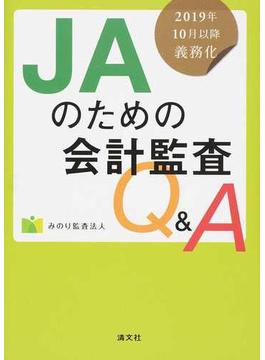 JAのための会計監査Q&A 2019年10月以降義務化