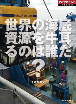 世界の海底資源を牛耳るのは誰だ?(週刊ダイヤモンド特集BOOKS Vol.353)