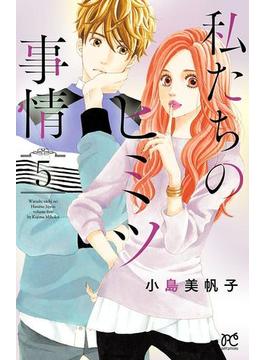 私たちのヒミツ事情 5(プリンセスコミックス プチプリ)