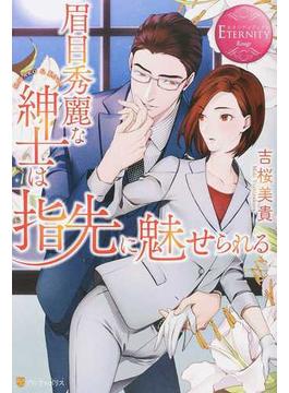 眉目秀麗な紳士は指先に魅せられる MIYAKO&KOTA(エタニティブックス・赤)