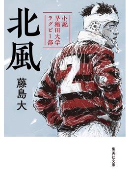 北風 小説早稲田大学ラグビー部(集英社文庫)