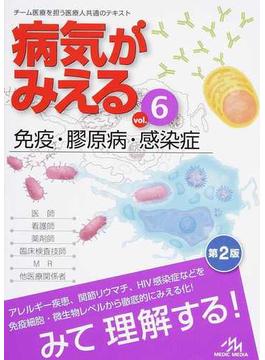 病気がみえる 第2版 vol.6 免疫・膠原病・感染症