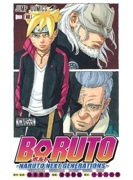 BORUTO 巻ノ6 NARUTO NEXT GENERATIONS (ジャンプコミックス)(ジャンプコミックス)