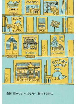 全国旅をしてでも行きたい街の本屋さん