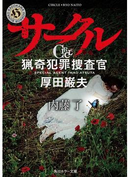 サークル 猟奇犯罪捜査官・厚田巌夫(角川ホラー文庫)