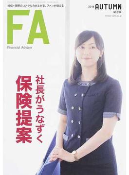 Financial Adviser 2018AUTUMN 社長がうなずく保険提案