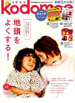 kodomoe 2018年 10月号 [雑誌]