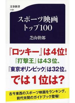 スポーツ映画トップ100(文春新書)