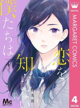 恋を知らない僕たちは 4(マーガレットコミックスDIGITAL)