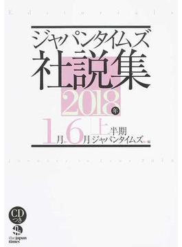 ジャパンタイムズ社説集 2018年上半期 1月▷6月