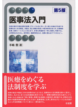 医事法入門 第5版の通販/手嶋豊 ...
