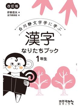 漢字なりたちブック 白川静文字学に学ぶ 改訂版 1年生