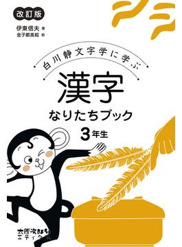 漢字なりたちブック 白川静文字学に学ぶ 改訂版 3年生