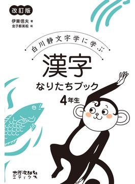 漢字なりたちブック 白川静文字学に学ぶ 改訂版 4年生