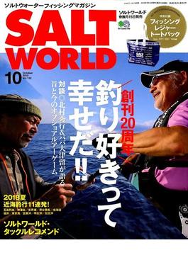 ソルトワールド 2018年 10月号 [雑誌]