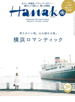 Hanako 2018年 9月13日号 No.1163 [育ちのいい街、心も揺れる街。横浜ロマンティック](Hanako)