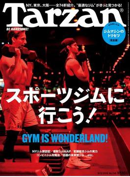 Tarzan (ターザン) 2018年 9月13日号 No.748 [GYM IS WONDERLAND! スポーツジムに行こう!](Tarzan)