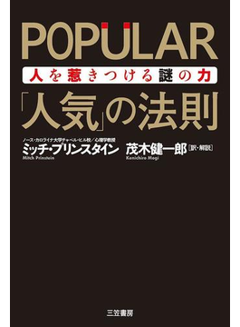 POPULAR 「人気」の法則