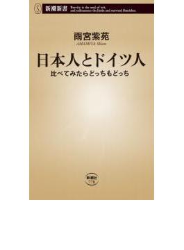 日本人とドイツ人―比べてみたらどっちもどっち―(新潮新書)